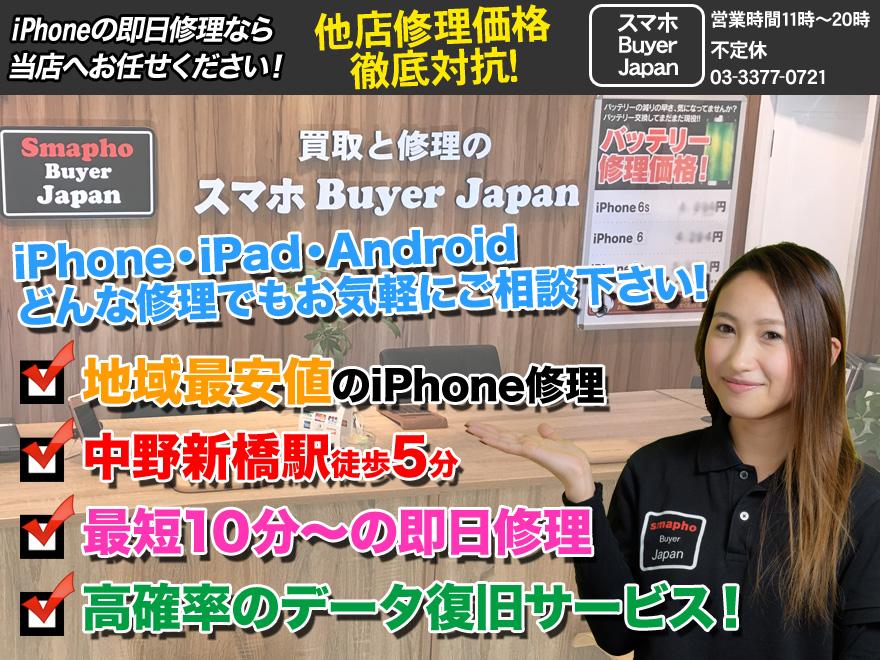 東京都中野区でiPhone・iPad・Androidの修理なら当店へお任せ下さい!